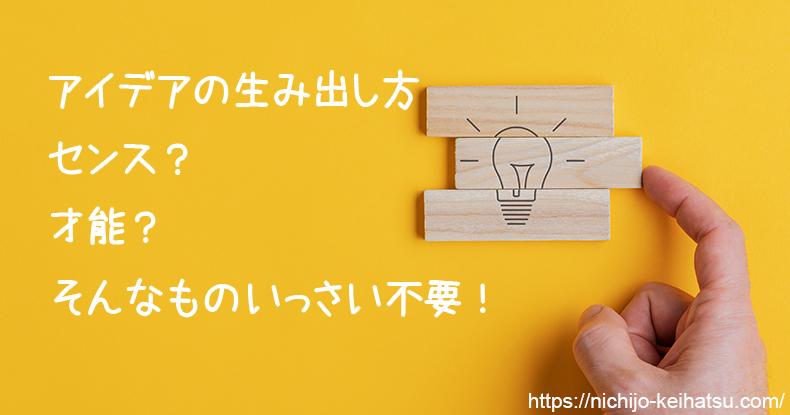 アイデアの生み出し方