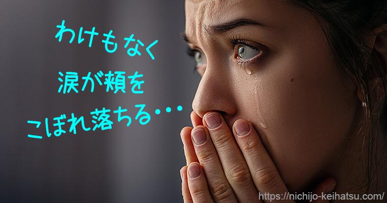 感動に理由を求めることに違和感