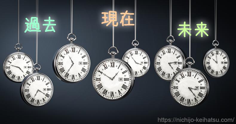 過去・現在・未来のどれが大事?