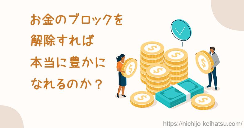お金のブロック解除で豊かになれるか